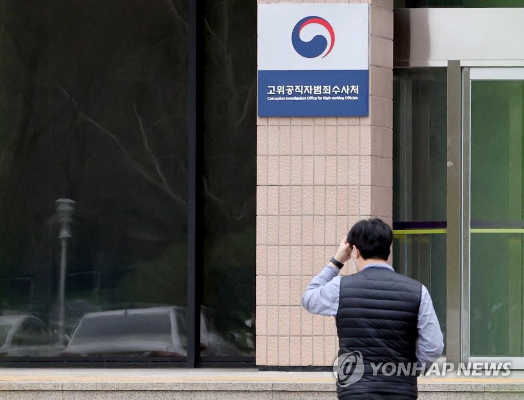 """법무부 """"검찰·공수처, 사건이첩 범위 협의해 결정해야"""""""