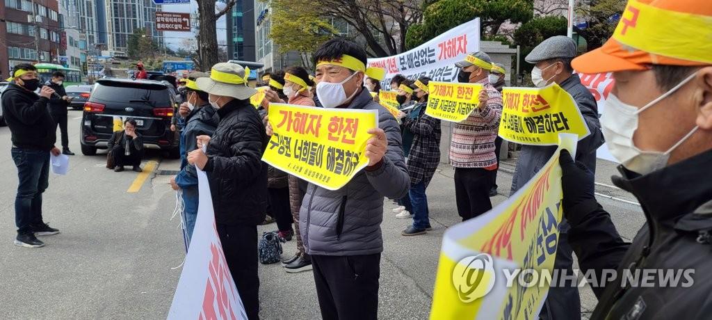강원 고성산불 이재민 한전 규탄 집회