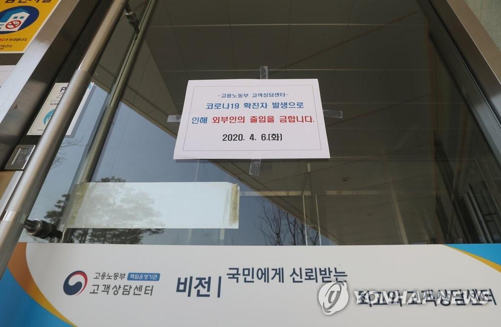 울산 고용부 상담센터 확진자 11명 추가…관련 누적 34명(종합2보)