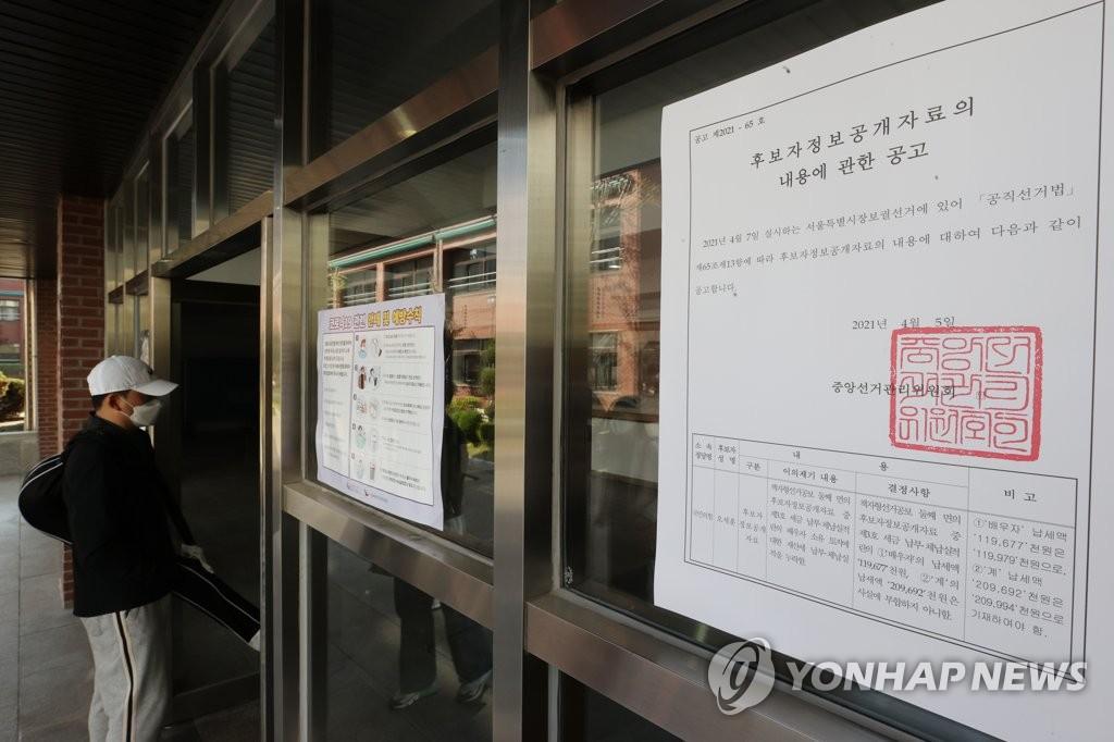 """吳측 """"전산오류로 세금 미통지""""…국힘 """"선관위가 낙선운동"""""""