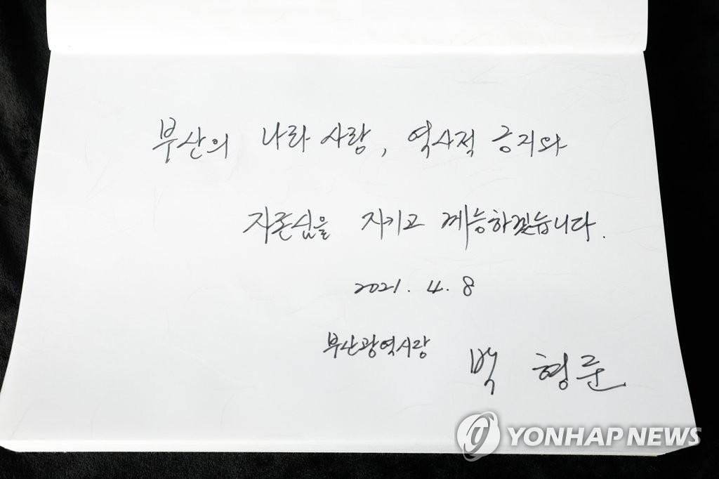 """박형준 충렬사 참배로 업무 시작…""""부산 자존심 지키겠다"""""""