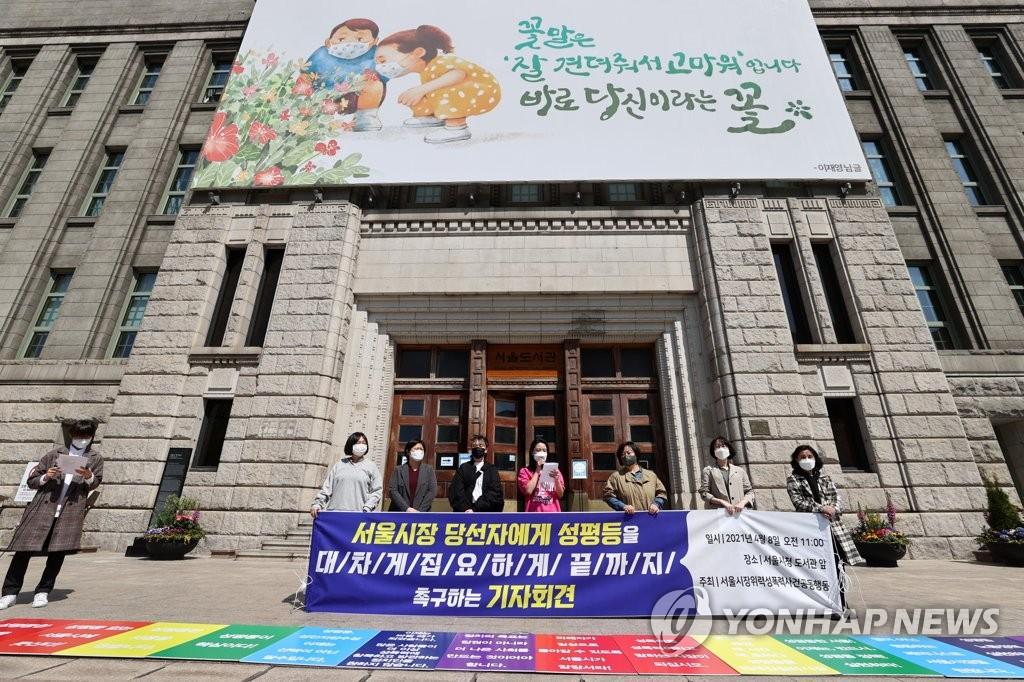 여성단체, 오세훈 신임 서울시장에 '성평등한 서울 실현' 촉구