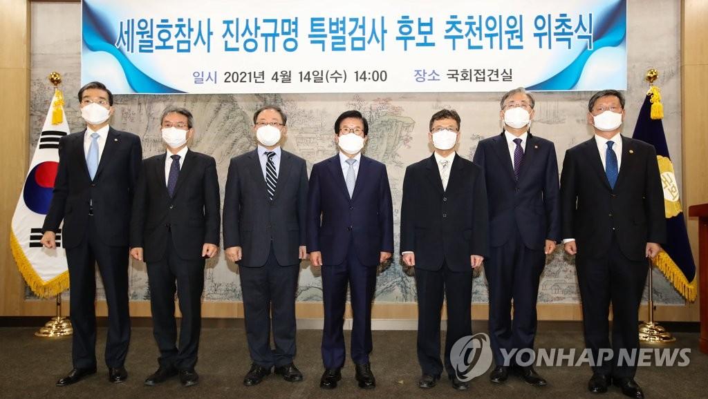 세월호 참사 7주기 이틀 앞두고…특검후보추천위 '지각 출범'