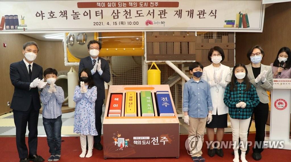 전주시, 도심 도서관 5곳 릴레이 개관…'책의 도시' 선포