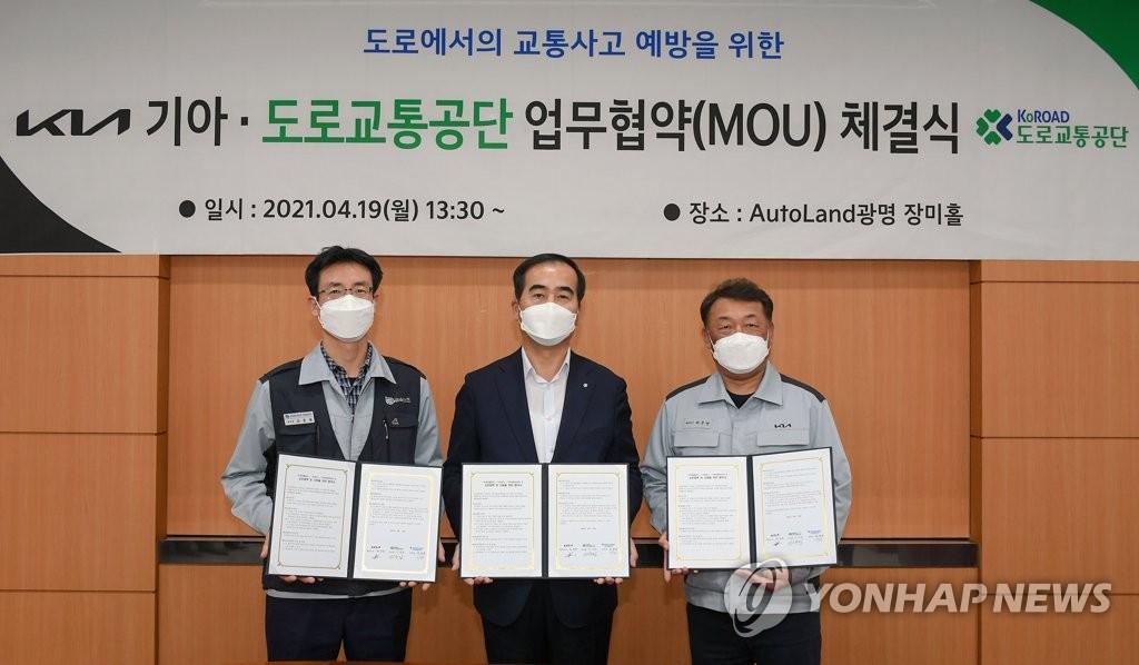 """""""교통안전 문화 확산""""…기아 노사·도로교통공단 MOU"""