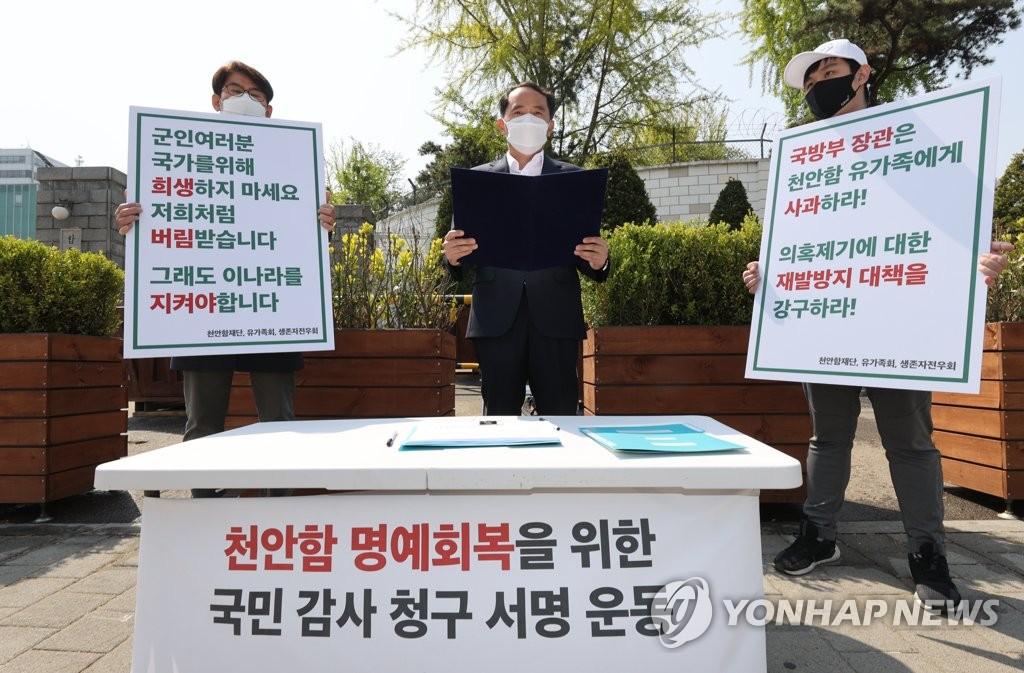 """군사망조사위 위원장 사퇴…""""천안함 유족에 상처 드려 송구""""(종합3보)"""
