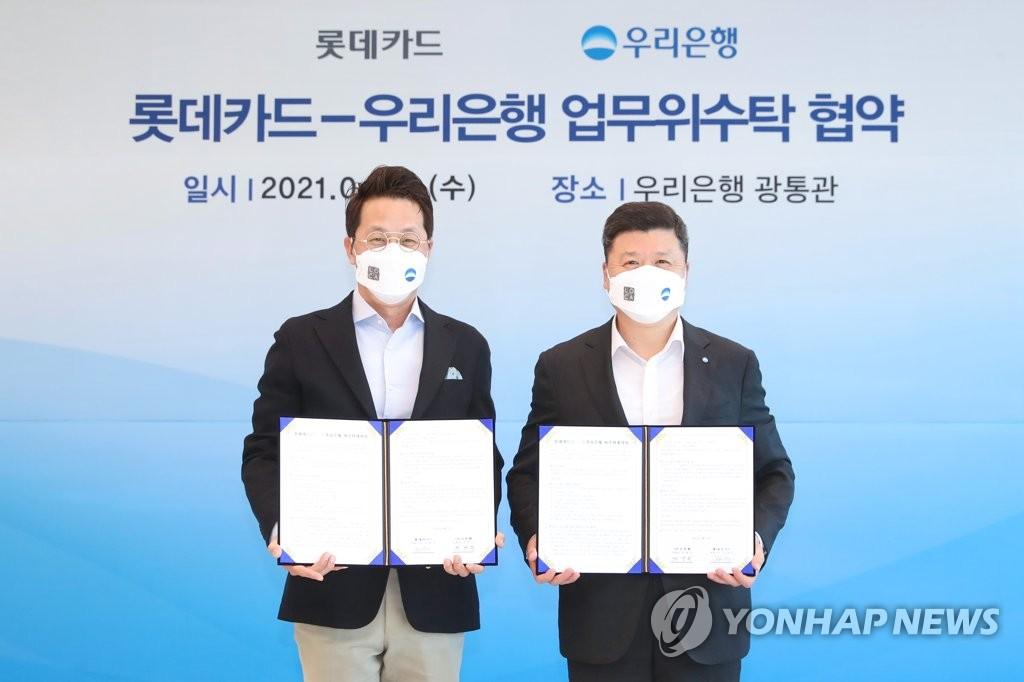"""우리은행-롯데카드 업무협약…""""이달 중 제휴 신용카드 출시"""""""