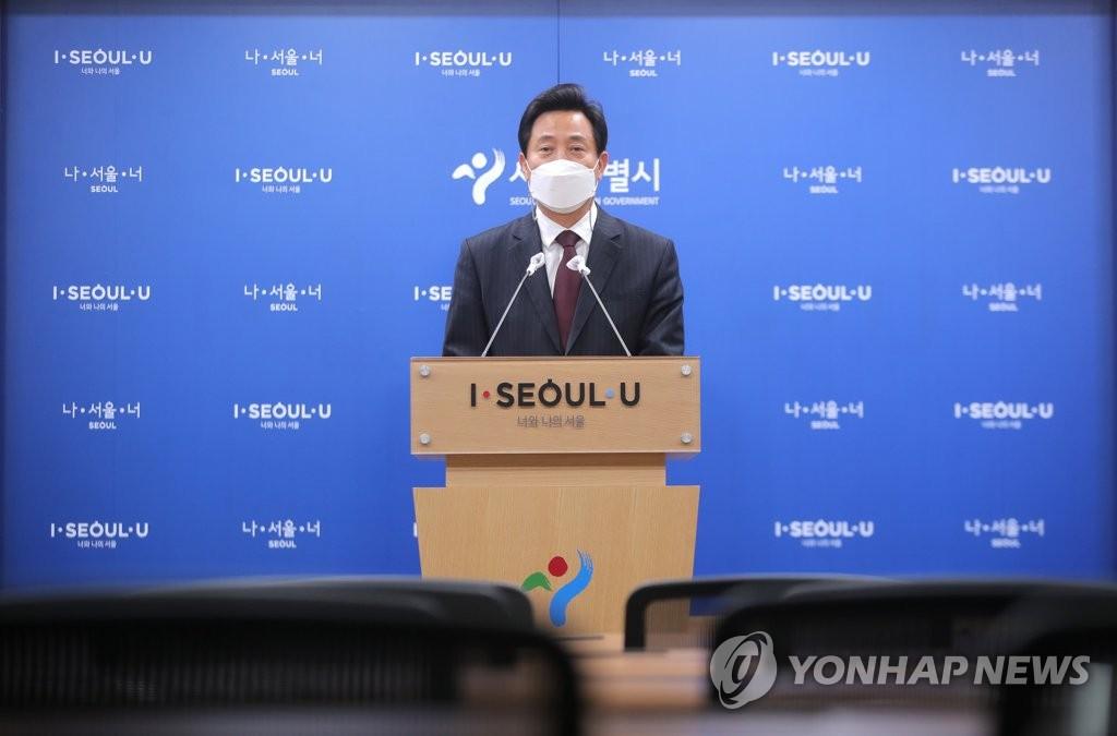 오세훈, 오늘 DDP서 서울시장 취임식…온라인 중계
