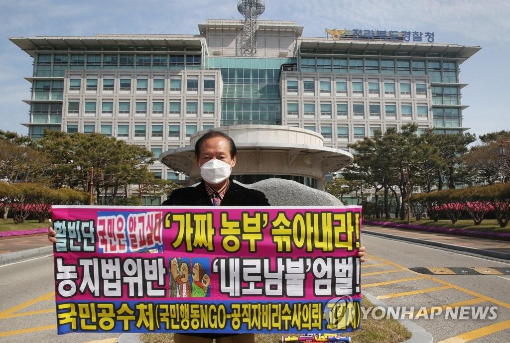 전주시장 부인 '농지법 위반 의혹' 전북경찰청에 배당