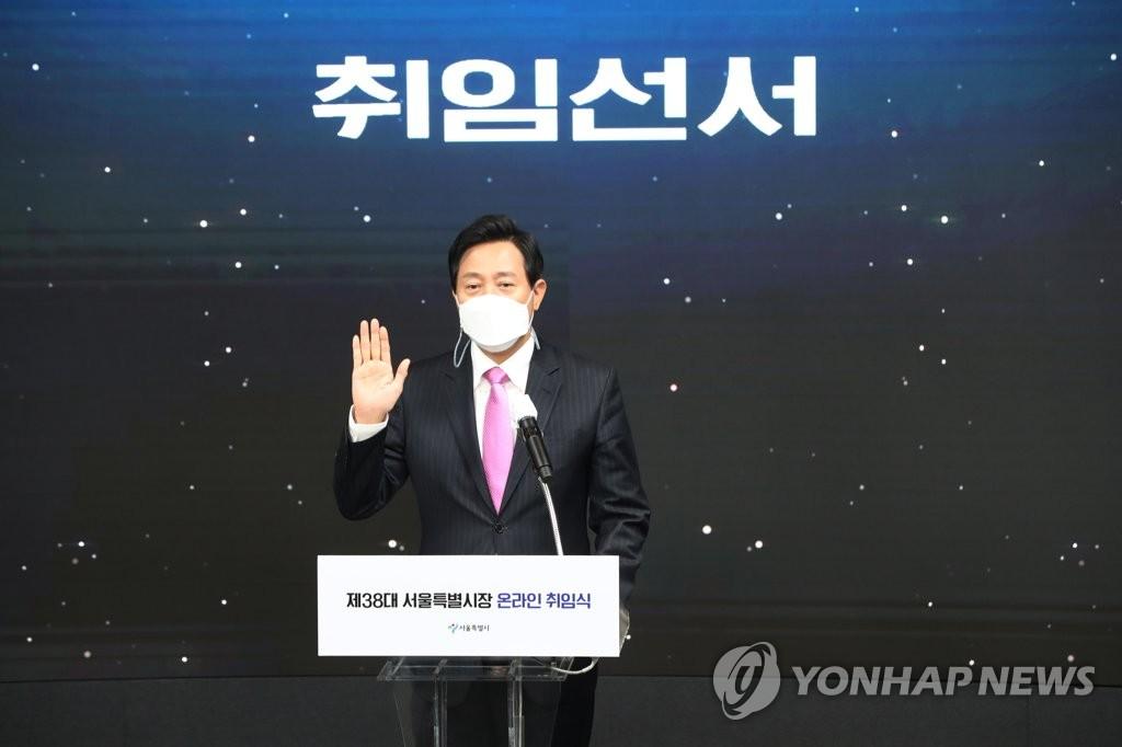 """'내빈 3명' 조촐한 취임식…오세훈 """"10년간 갈고닦았다"""""""