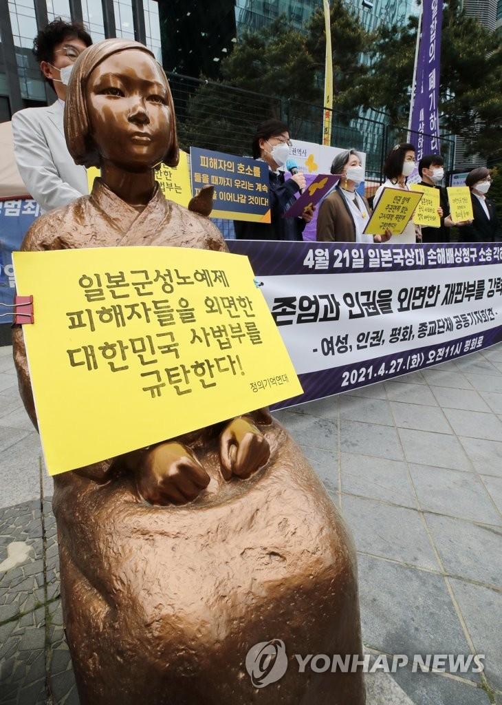 """""""위안부 2차 소송 각하는 반인권·반평화·반역사적 판결"""""""