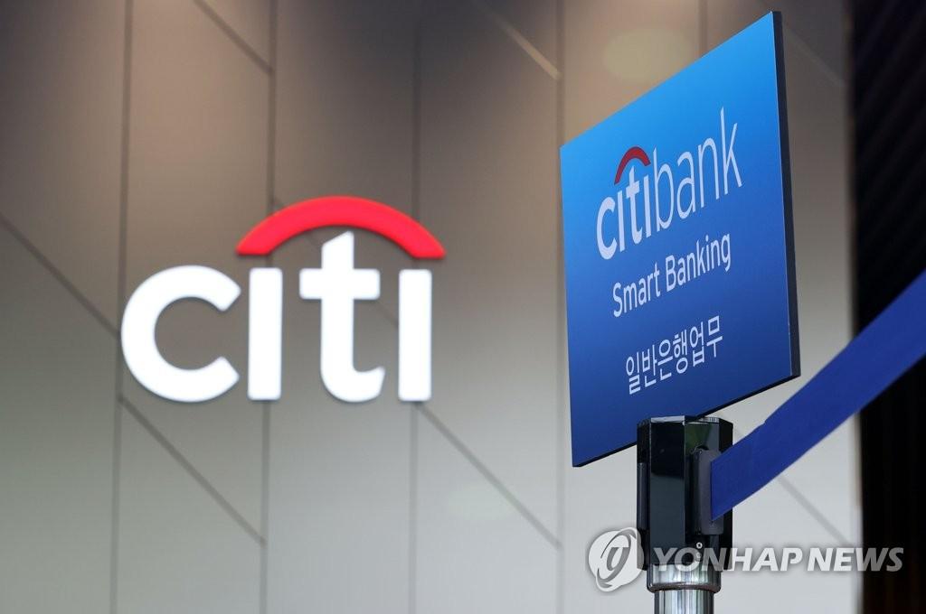 '소매금융 철수' 씨티은행, 전체매각·일부매각 등 논의 시동(종합2보)