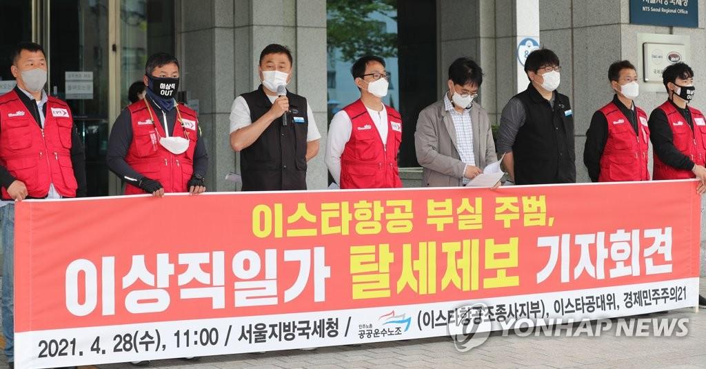 """공공운수노조 """"이상직, 추가 횡령·탈세 의혹 있다"""""""