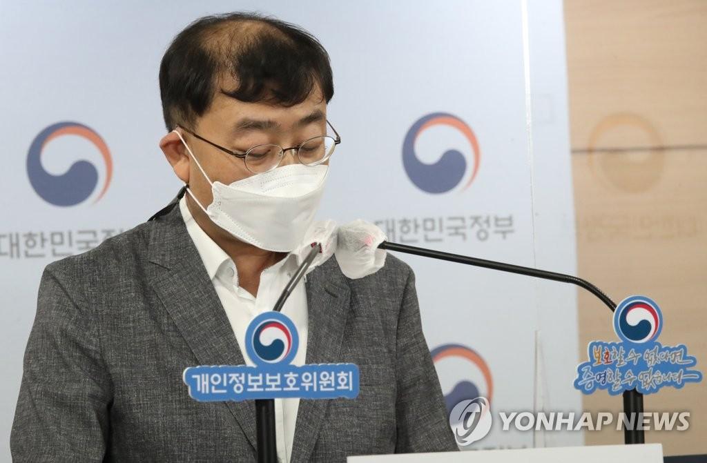 """'이루다' 개발사 """"무거운 책임감…개인정보보호 강화 조치 준비"""""""