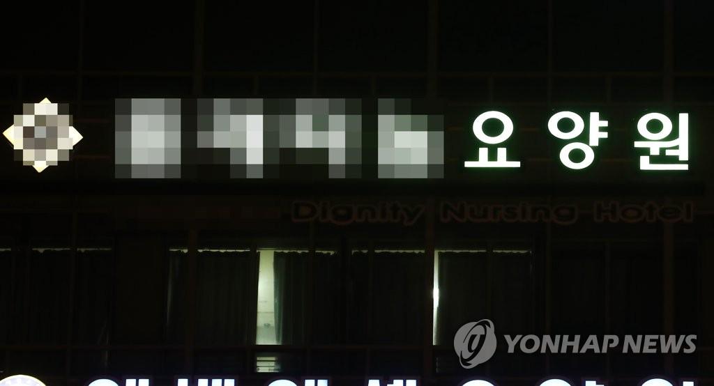 백신 통했나…2∼3월 접종자 대전 노인요양시설 집단감염 피했다