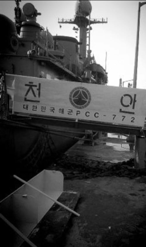 """지난달 전역한 최원일 전 천안함 함장(예비역 해군 대령)이 자신의 블로그에 """"2010년 3월 마지막 평택항 정박 사진""""이라며 공개한 사진. /사진=연합뉴스"""