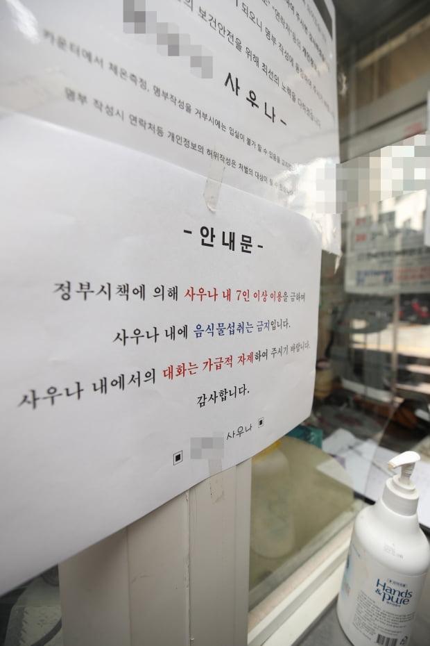 서울 시내 한 목욕탕에 방역 관련 안내문이 붙어 있다. 기사와 사진은 직접적인 관련 없음. 사진=연합뉴스