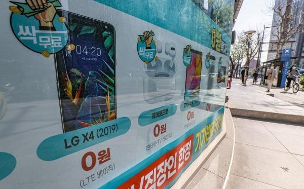 6일 오전 서울 종로구의 한 이동통신 대리점에 LG전자가 생산한 보급형 스마트폰을 99% 할인해 판매한다는 안내문이 게시돼 있다./사진=연합뉴스
