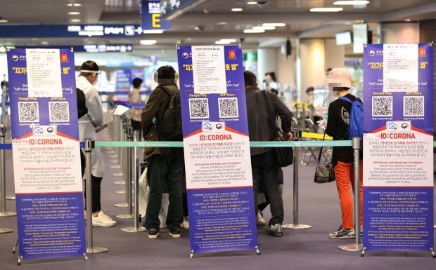 인천국제공항 1터미널 입국장에 '자가격리자 안전보호 앱' 설치 안내판이 설치돼 있다. 사진=연합뉴스