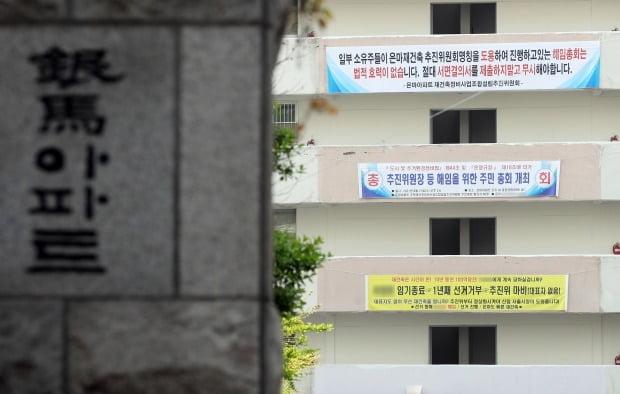 재건축 기대감 오르는 은마아파트. / 사진=연합뉴스