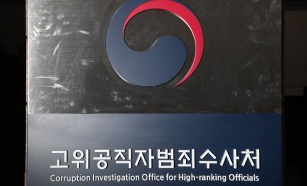경기도 과천시 정부과천청사 공수처 현판. /사진=뉴스1