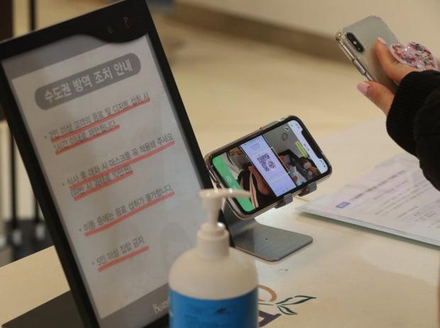 서울의 한 식당에서 시민들이 입장 전 전자출입명부(QR코드) 인증을 하고 있다./ 사진=뉴스1