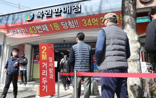 서울 노원구의 한 복권판매점 앞/ 사진=뉴스1