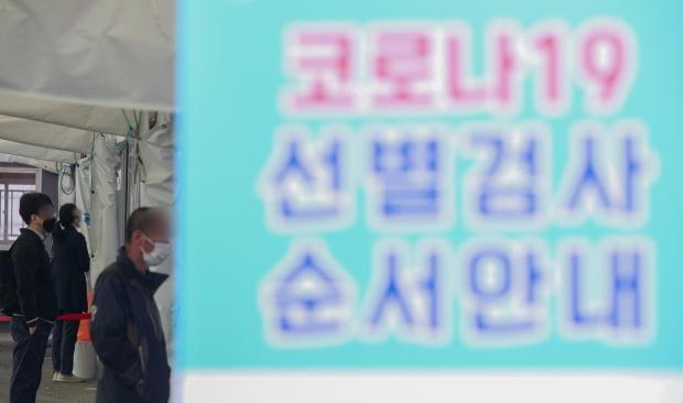 29일 서울 중구 서울역광장에 마련된 신종 코로나바이러스 감염증(코로나19) 임시선별진료소에서 시민들이 검사를 받고 있다. 사진=뉴스1
