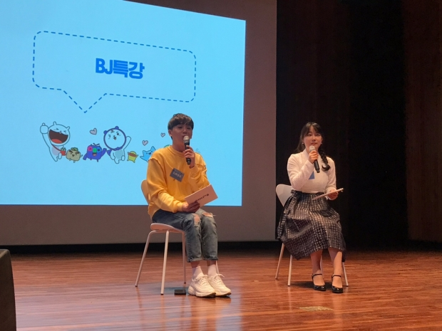 아프리카티비(TV), 2일 '성남테크노과학고등학교'서 온라인 'BJ직업설명회' 진행