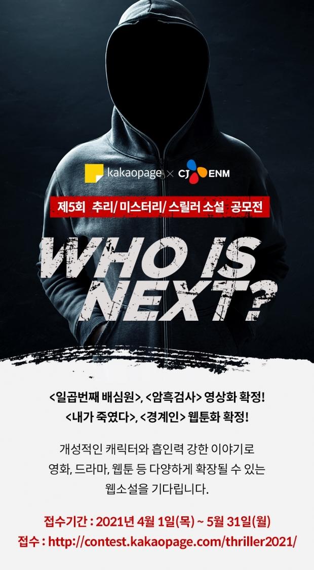 카카오페이지 X CJ ENM'제 5회 추리, 미스터리, 스릴러 소설 공모전' 개최