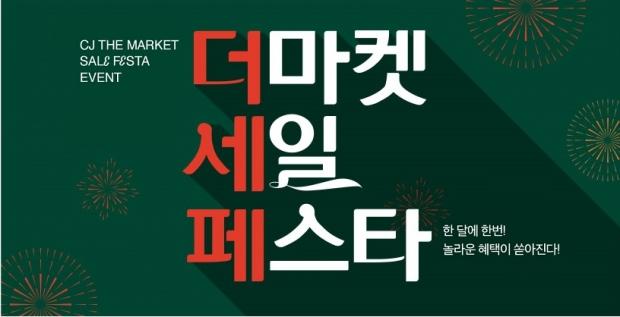 """CJ더마켓, 매달 열흘간 대규모 이벤트 연다… """"더마켓 세일 페스타"""" 진행"""