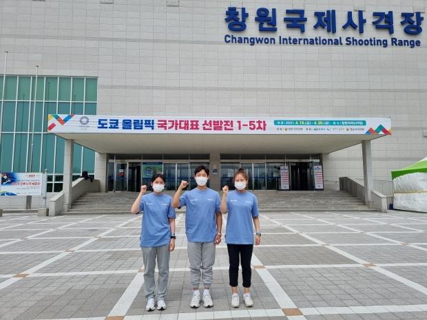 IBK기업은행 사격단 김보미, 송종호, 추가은 도쿄올림픽 국가대표 선발 확정