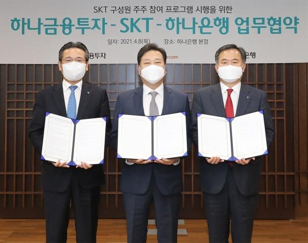 하나금융그룹, SK텔레콤과... 『구성원 주주 참여 프로그램』업무협약 체결