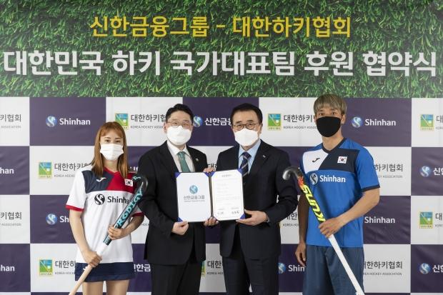 신한금융그룹, 대한하키협회 공식 후원 계약 체결
