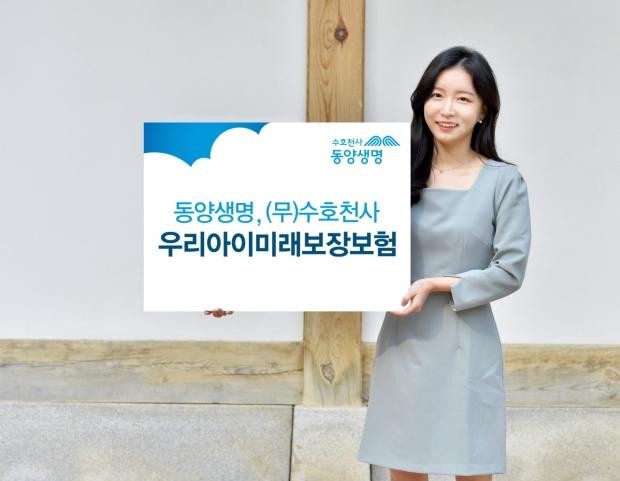 동양생명, '(무)수호천사우리아이미래보장보험' 출시