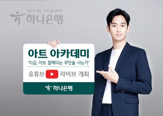 하나은행, 유튜브 라이브「아트 아카데미」 개최