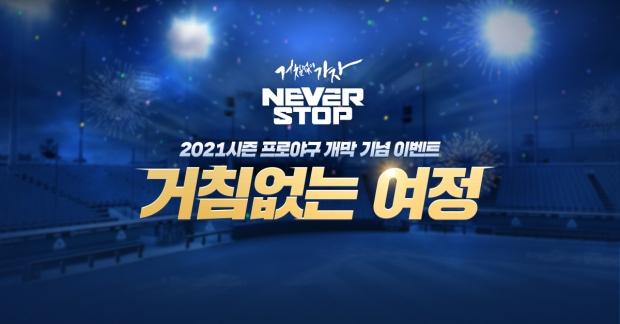 엔씨소프트, 2021 프로야구 개막 기념 NC 다이노스 응원 이벤트 진행