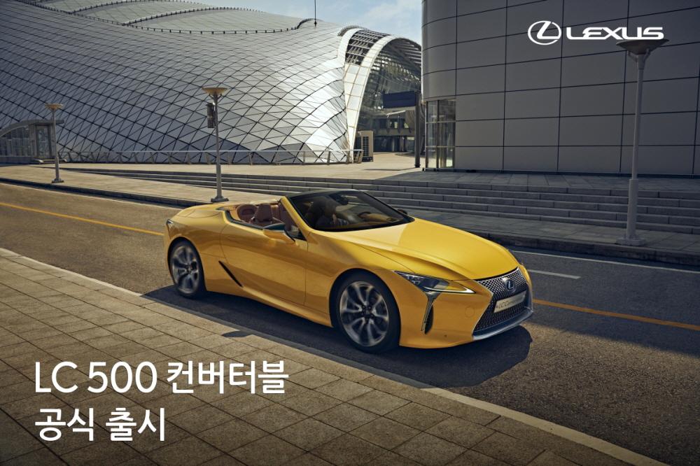 한국토요타, 렉서스 LC 500 컨버터블 출시