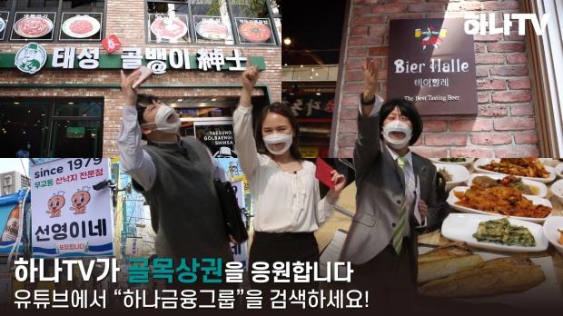 하나금융그룹, 공식 유튜브「하나 TV」신규프로그램 런칭