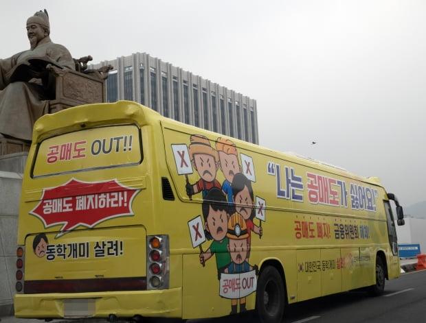 개인투자자 모임인 한국주식투자연합회(한투연)가 지난 2월1일 오후 광화문 정부서울청사 앞에서 공매도 반대 운동을 위해 '공매도 폐지', '금융위원회 해체' 등의 문구를 부착한 버스를 운행하고 있다. /사진=연합뉴스