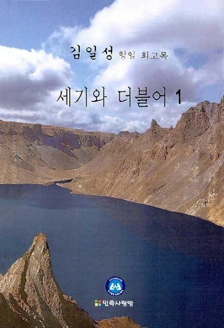 김일성 항일 회고록 /사진=민족사랑방 '세기와 더불어' 표지