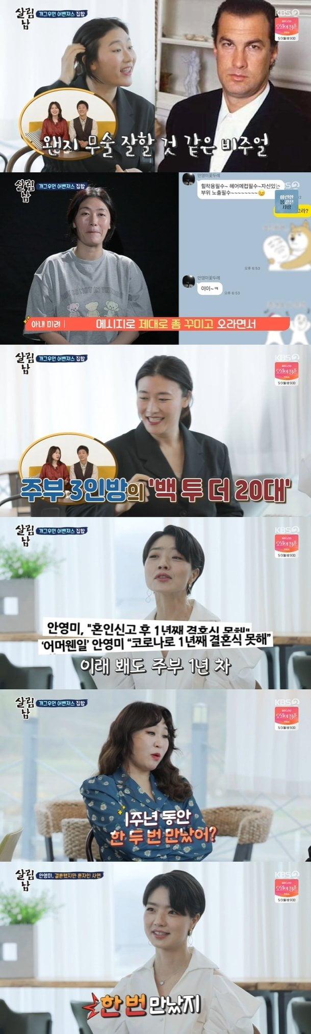 안영미/사진=KBS 2TV '살림하는 남자들2'