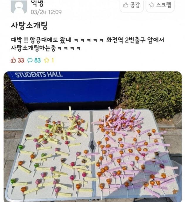 """""""이벤트 중 경찰까지 왔지만···'사탕소개팅' 계속 됩니다"""" 사탕소개팅 개발한 대학생 김동철 씨"""