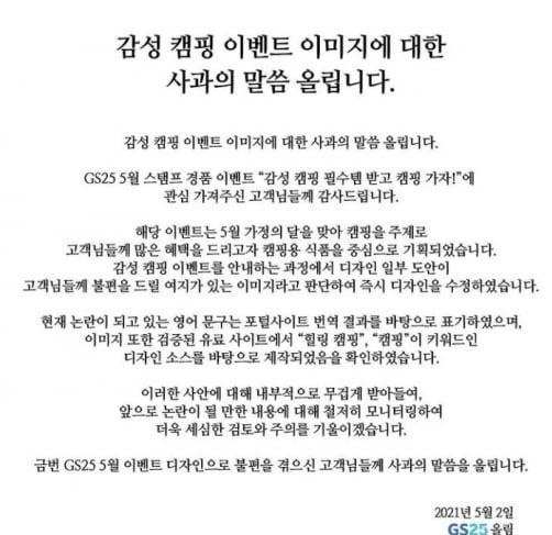 GS25가 공식 인스타그램 계정에 올린 사과문. [사진=GS25 인스타그램 캡처]