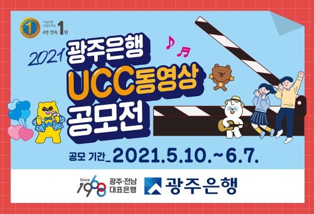 광주은행, UCC 동영상 공모전 개최