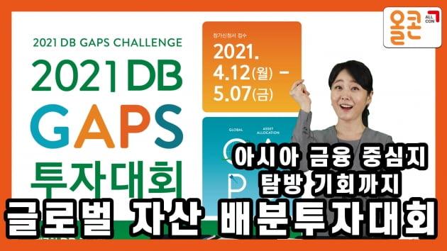 제7회 DB 글로벌 자산배분 투자대회…상금·해외탐방·채용 시 우대까지