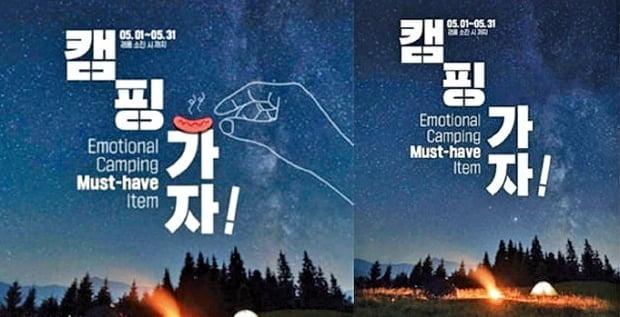 남성혐오 논란을 부른 GS25 포스터(왼쪽). 오른쪽은 이후 수정된 광고.