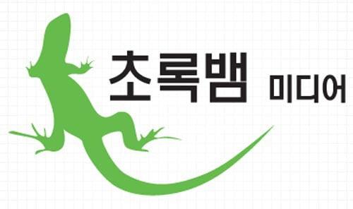 사진=초록뱀 미디어