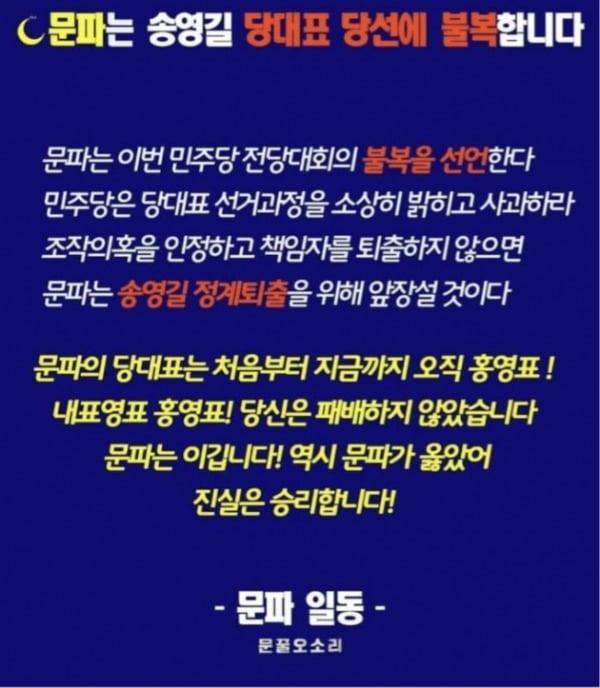 송영길 대표 당선에 불복하겠다고 선언한 문파.