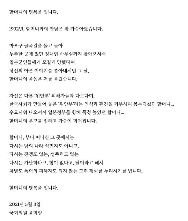 """김경율, """"윤 할머니 별세 가슴아파"""" 윤미향에 """"정말 슬프시겠다"""""""